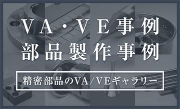 精密部品VA設計・製作.com