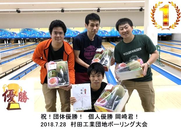 村田町工業団地 ボーリング大会